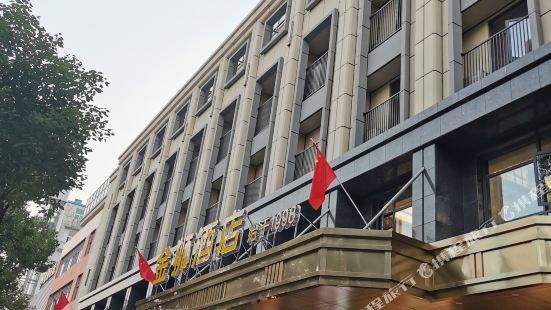 孝感金獅酒店