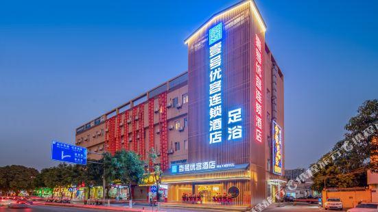 壹號優客連鎖酒店(中山南區店)