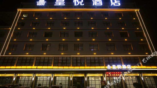 安康皇悦酒店
