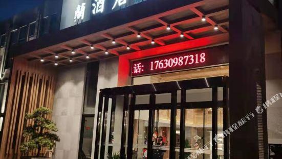 信陽蘭酒店
