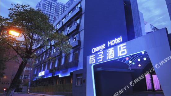 Orange Hotel (Xinjiekou Wangfu Street Store)