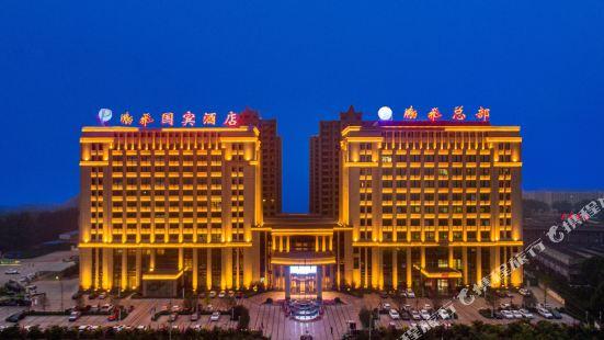 孝義鵬飛國賓酒店