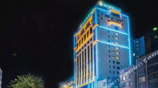 城市便捷酒店(陽江市政府店)