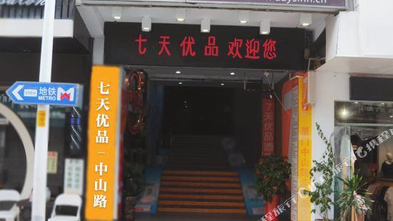 7天優品酒店(廈門中山路步行街店)