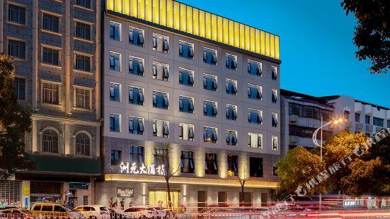 岳陽洲元酒店