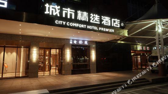 城市精選酒店(海口國貿中心店)