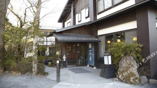 箱根品之木旅館一之湯