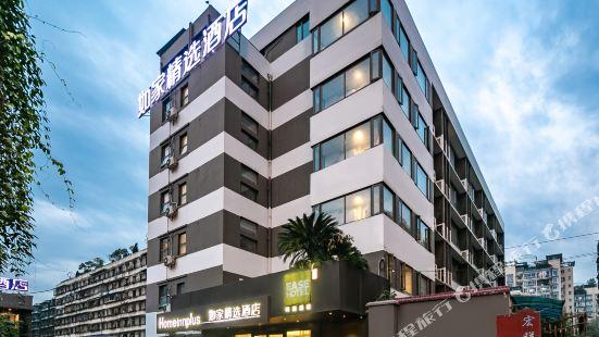 Ease Hotel (Chengdu Taikooli Tianxiang Street)