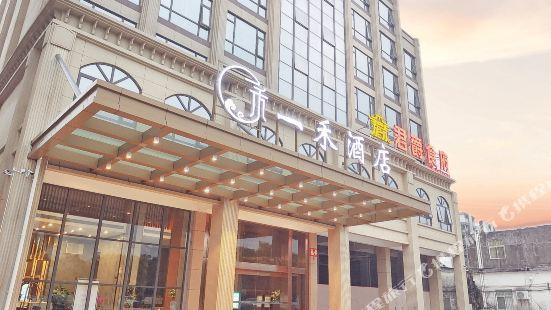 陽江一禾酒店