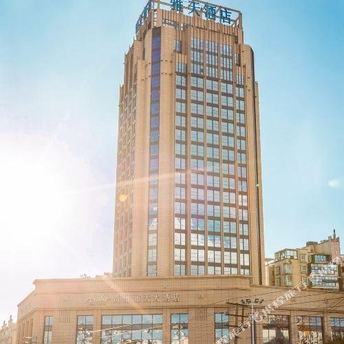 貴州雅天大酒店