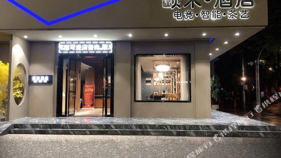 貴溪頤禾智能電競酒店