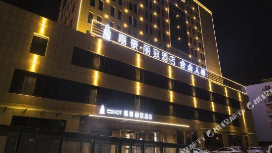 吳忠嘉豪麗致酒店