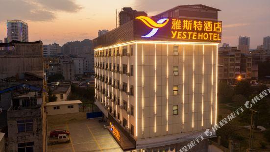 雅斯特酒店(平果新興路店)