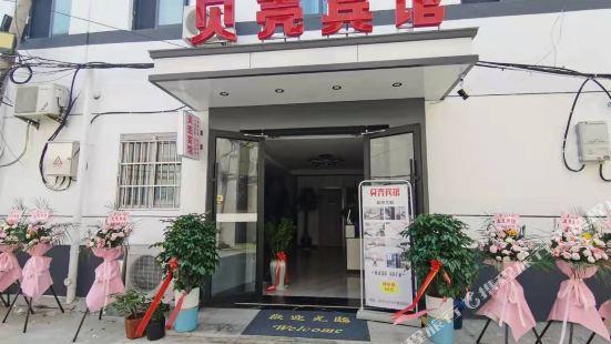 貝殼賓館(邳州宏通汽車客運站店)