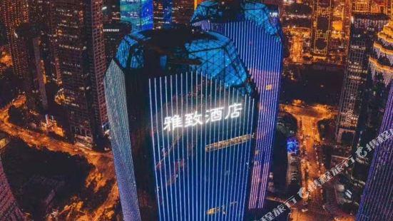 杭州錢江新城雅緻酒店