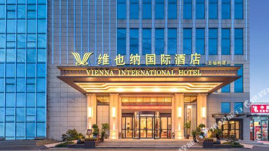 維也納國際酒店(郴州王仙嶺店)