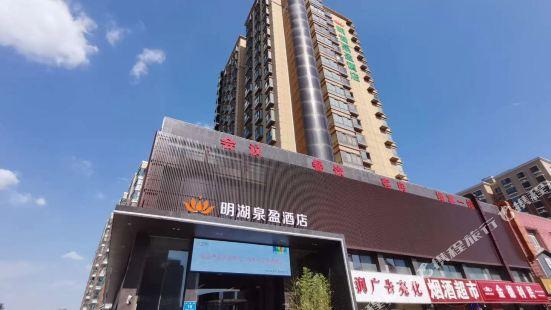 Quanying Hotel (Ji'nan Daming Lake)