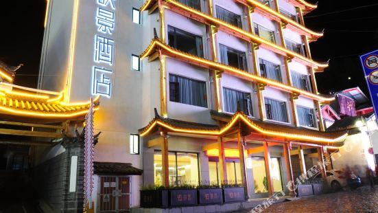 映景酒店(麗江大水車店)