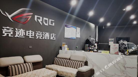 ROG玩家國度競跡電競酒店