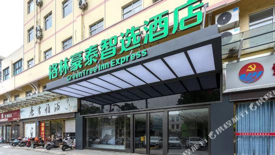 格林豪泰智選酒店(南通通源路店)