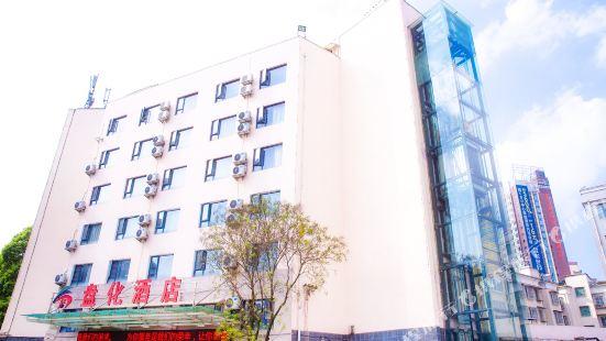 清鎮盤化酒店