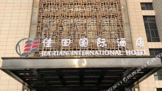 HENAN JIATIAN INTERNATIONAL HOTEL