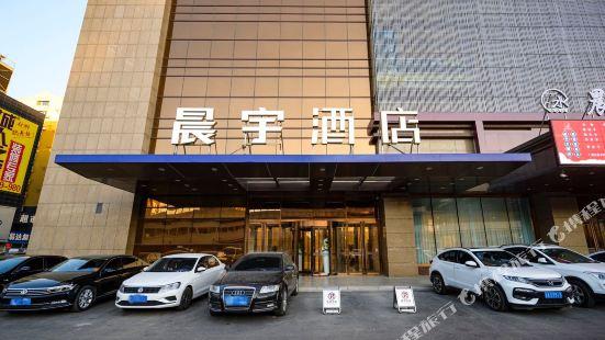 晨宇酒店(長春店)