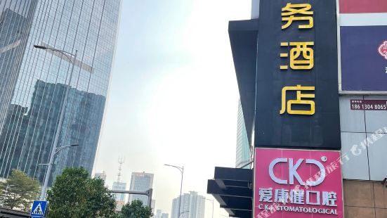 廣州至雅商務酒店