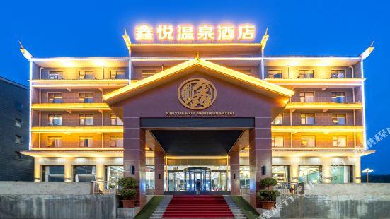 安順鑫悦温泉酒店