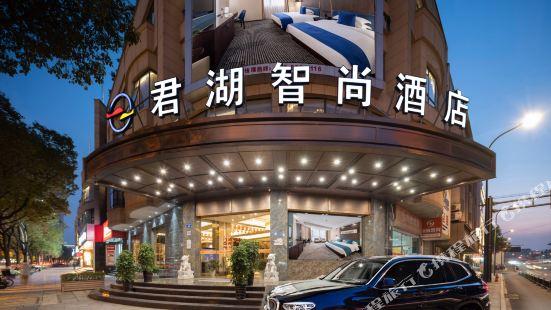 君湖智尚酒店(義烏國際商貿城店)
