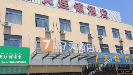 7天連鎖飯店(寧波象山人民廣場店)