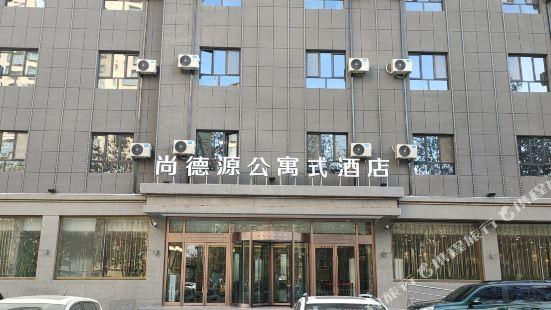和田尚德源公寓式酒店