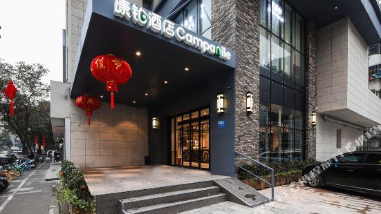 Campanile Hotel(Nanjing Xinjiekou)