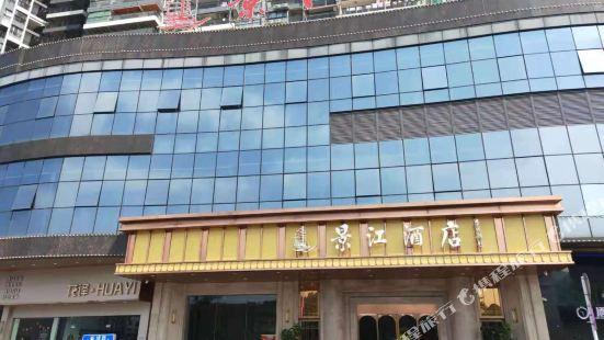 揭西景江酒店