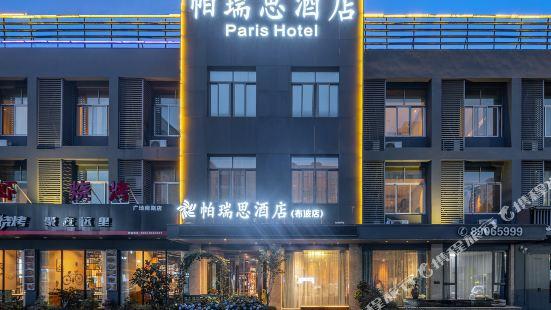 帕瑞思酒店(台州椒江東商務區店)