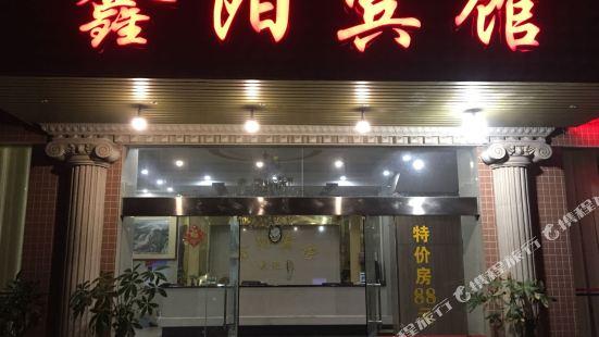 陽江鑫陽賓館