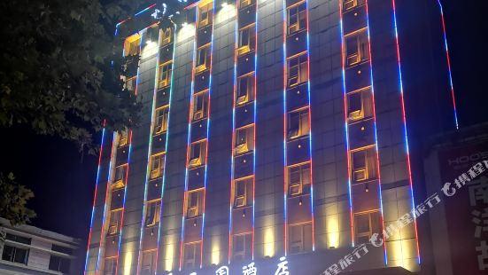 平邑金銀花園酒店