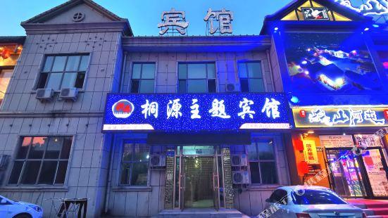 大慶桐源賓館