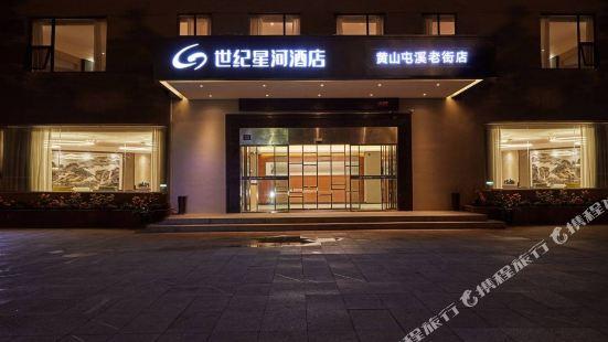 世紀星河酒店(黃山屯溪老街店)
