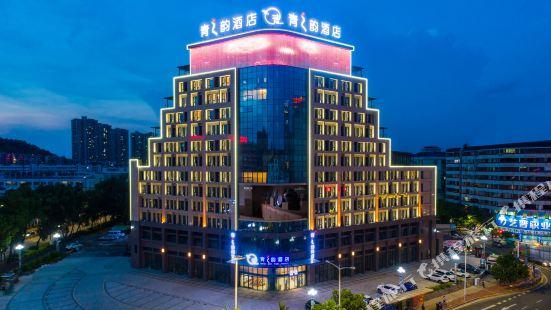 中山青之韻酒店