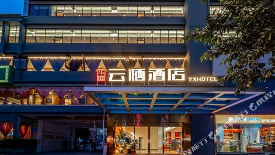 Nanning Huating yunxi Hotel