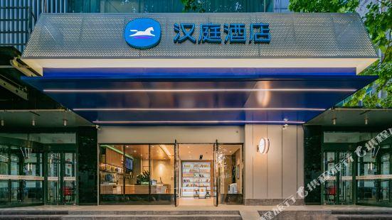 漢庭酒店(西安太白南路地鐵站店)