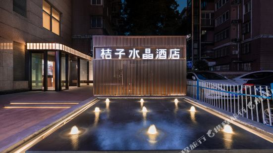 Crystal Orange Hotel (Nanjing Museum)