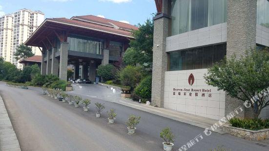 그랜트 메트로파크 헤븐 센트 리조트 호텔