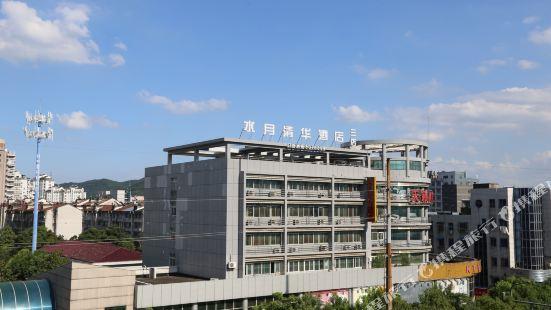 水月清華酒店(德清三店)