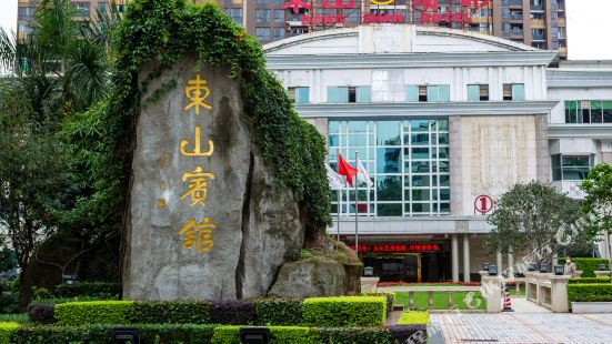 廣州東山賓館