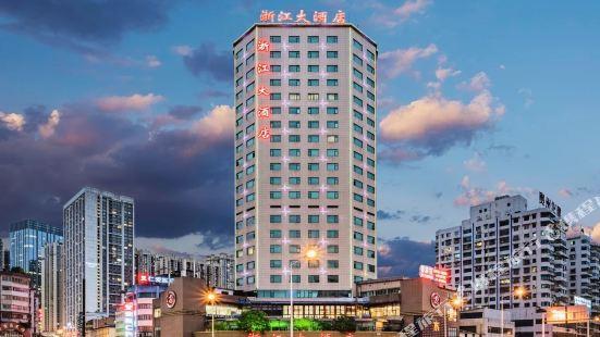貴陽浙江大酒店