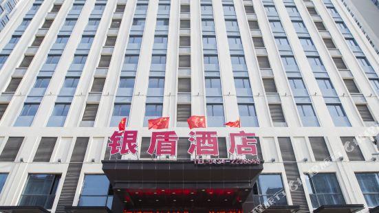 四平銀盾酒店