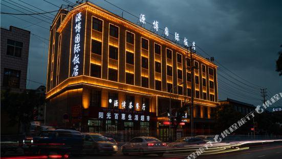 貴德源博國際飯店