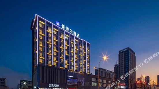 淮安希博爾酒店